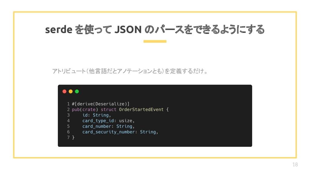 アトリビュート(他言語だとアノテーションとも)を定義するだけ。 serde を使って JSON...