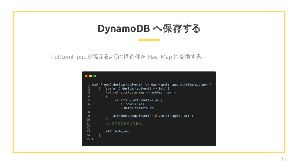 が扱えるように構造体を に変換する。 DynamoDB へ保存する 19