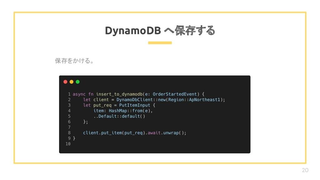 保存をかける。 DynamoDB へ保存する 20
