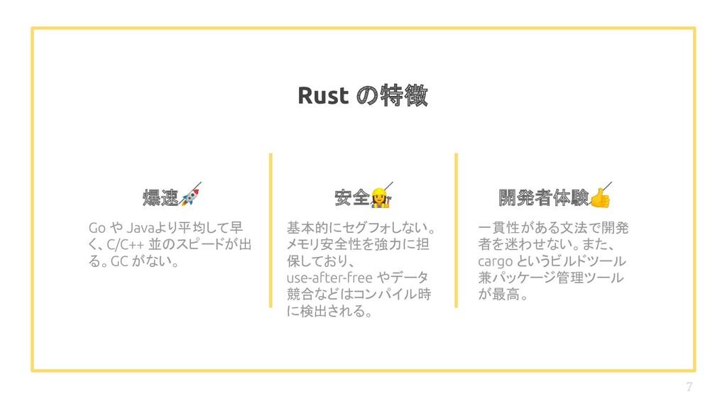 Rust の特徴 7 爆速 や より平均して早 く、 並のスピードが出 る。 がない。 安全...