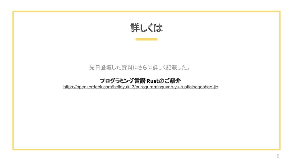 先日登壇した資料にさらに詳しく記載した。 プログラミング言語Rustのご紹介 https://...