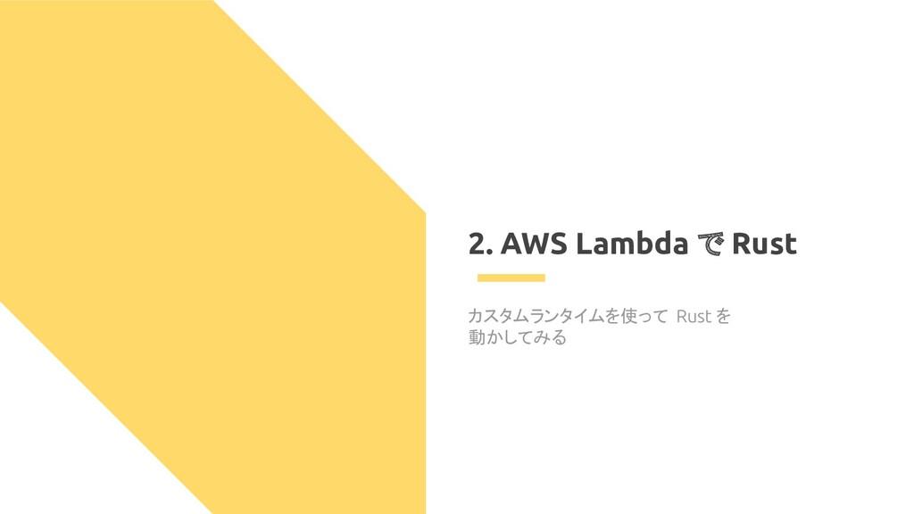 2. AWS Lambda で Rust カスタムランタイムを使って を 動かしてみる