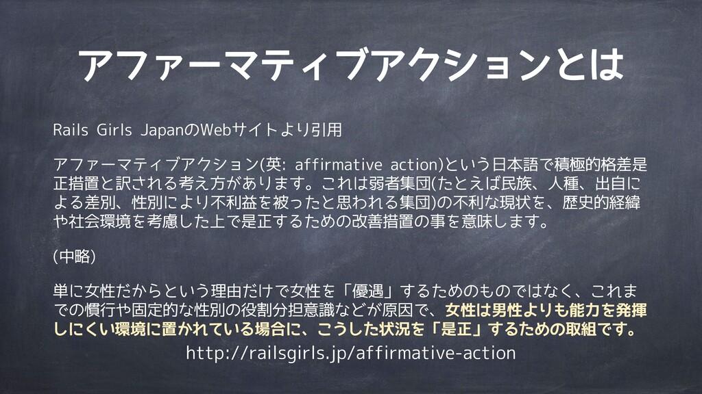 アファーマティブアクションとは Rails Girls JapanのWebサイトより引用 アフ...