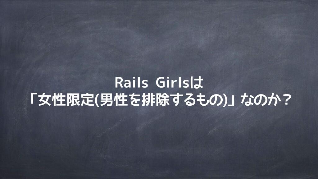 Rails Girlsは 「女性限定(男性を排除するもの)」なのか?