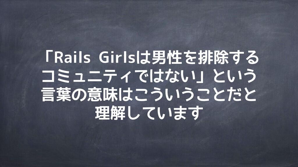 「Rails Girlsは男性を排除する コミュニティではない」という 言葉の意味はこういうこ...