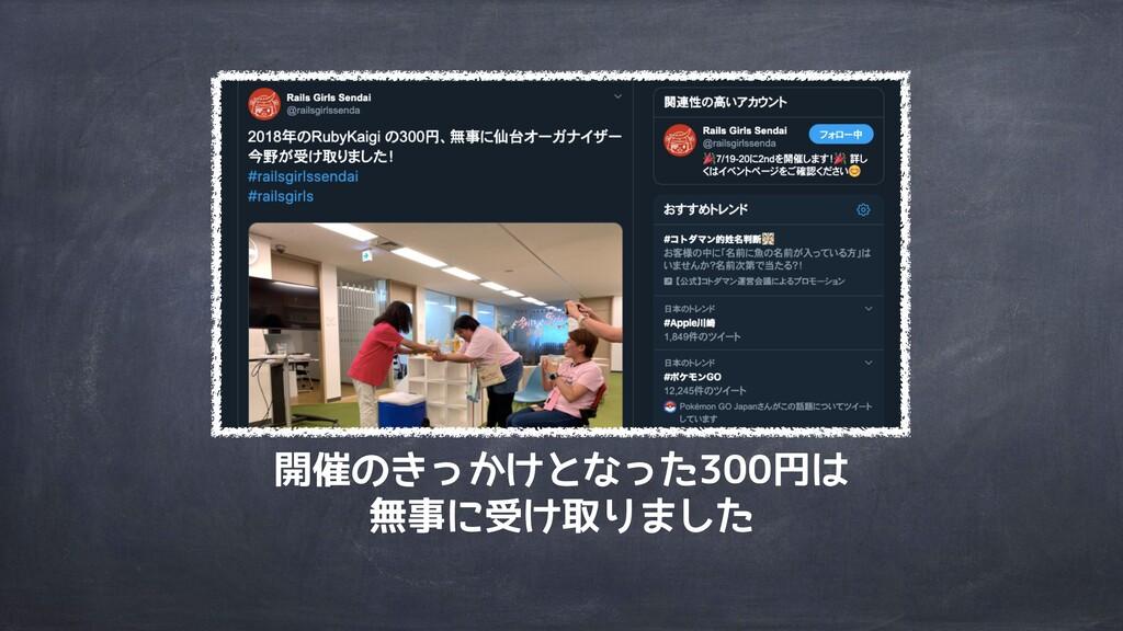 開催のきっかけとなった300円は 無事に受け取りました