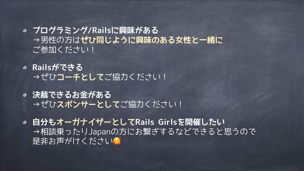 プログラミング/Railsに興味がある →男性の方はぜひ同じように興味のある女性と一緒に ...