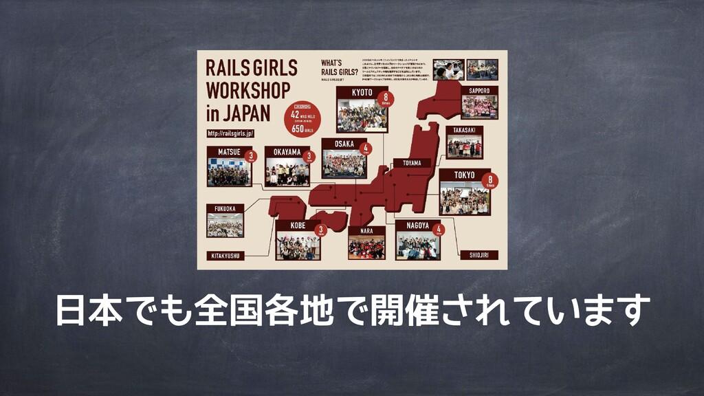 日本でも全国各地で開催されています