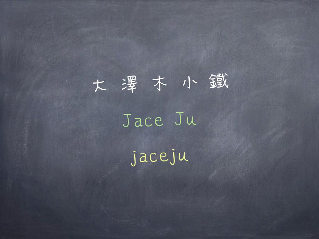 大澤木小鐵 Jace Ju jaceju