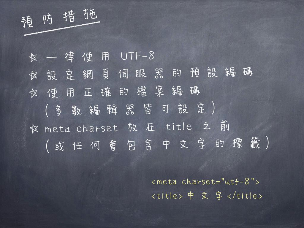 一律使用 UTF-8 設定網頁伺服器的預設編碼 使用正確的檔案編碼 (多數編輯器皆可設定) m...