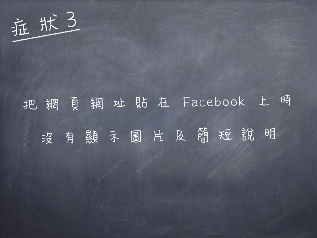 把網頁網址貼在 Facebook 上時 沒有顯示圖片及簡短說明 症狀3