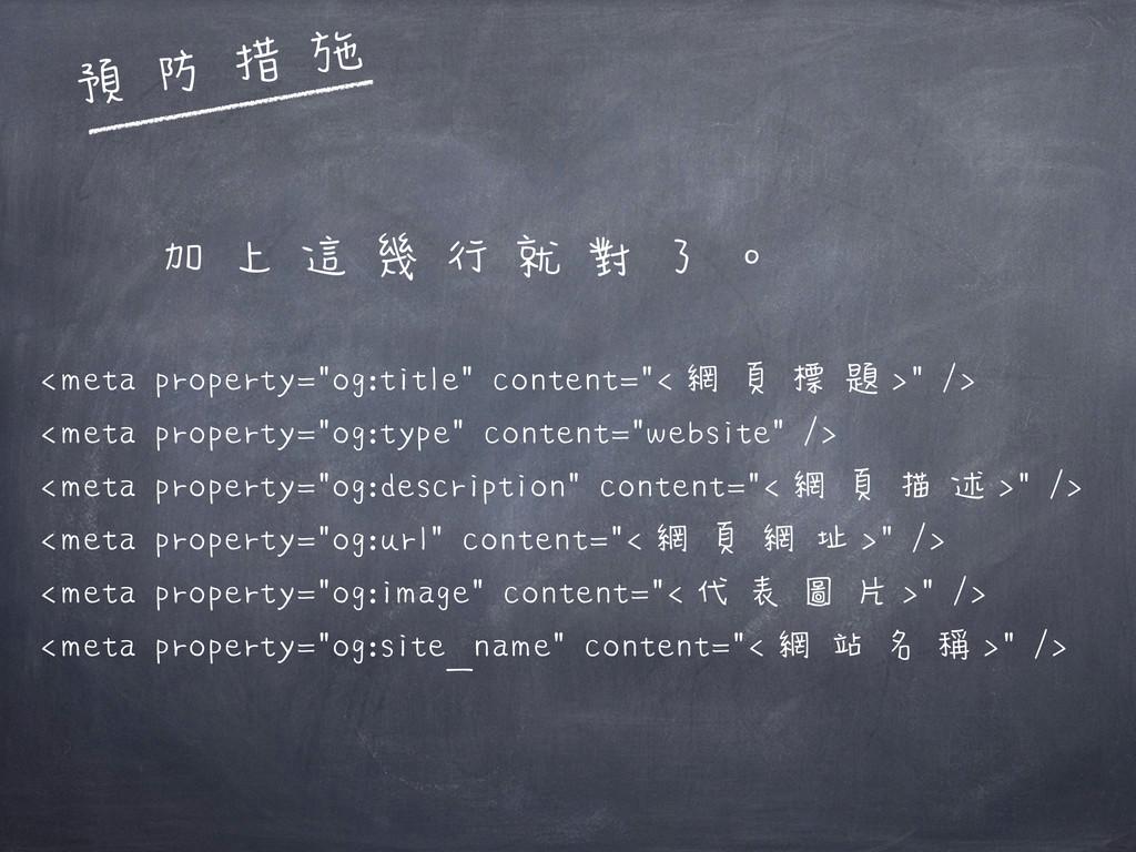 """加上這幾行就對了。 <meta property=""""og:title"""" content=""""<網..."""