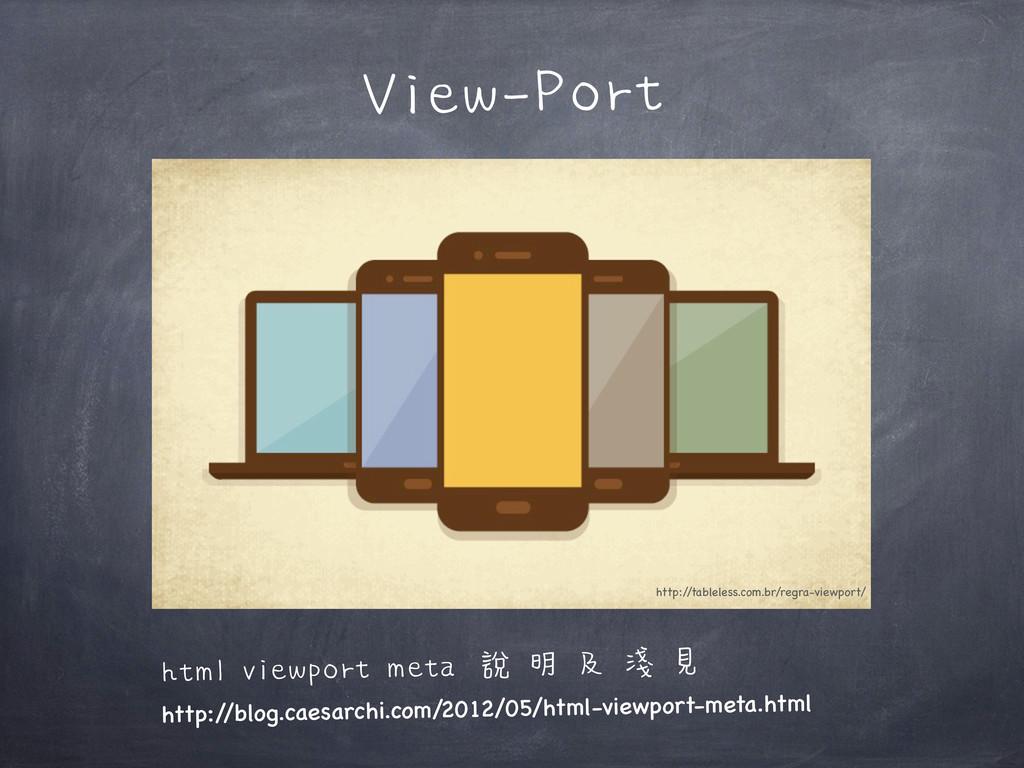 View-Port html viewport meta 說明及淺見 http:/ /blog...