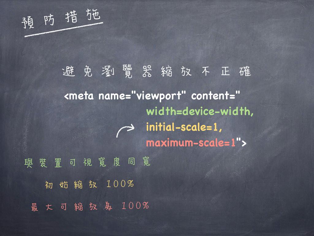 """避免瀏覽器縮放不正確 <meta name=""""viewport"""" content="""" widt..."""