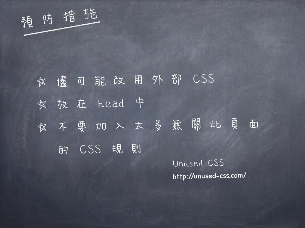 儘可能改用外部 CSS 放在 head 中 不要加入太多無關此頁面 的 CSS 規則 Unus...