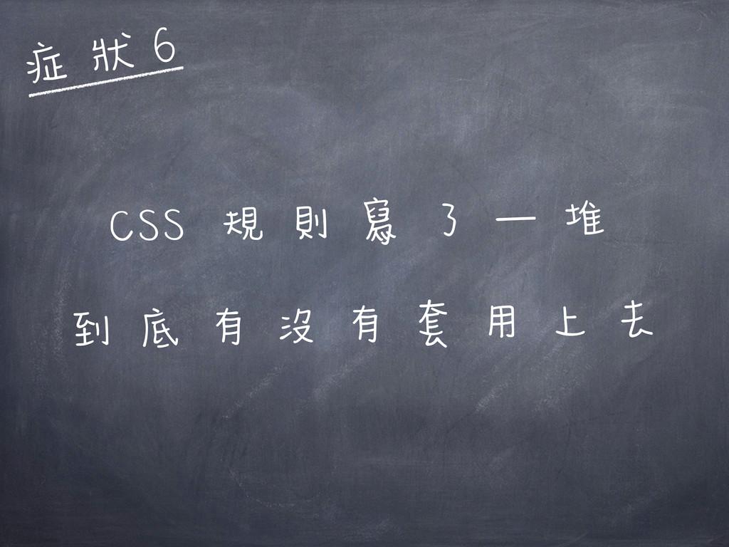 CSS 規則寫了一堆 到底有沒有套用上去 症狀6