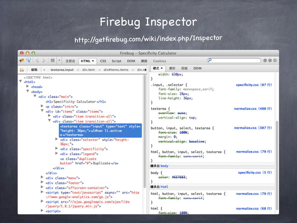 Firebug Inspector http:/ /getfirebug.com/wiki/in...