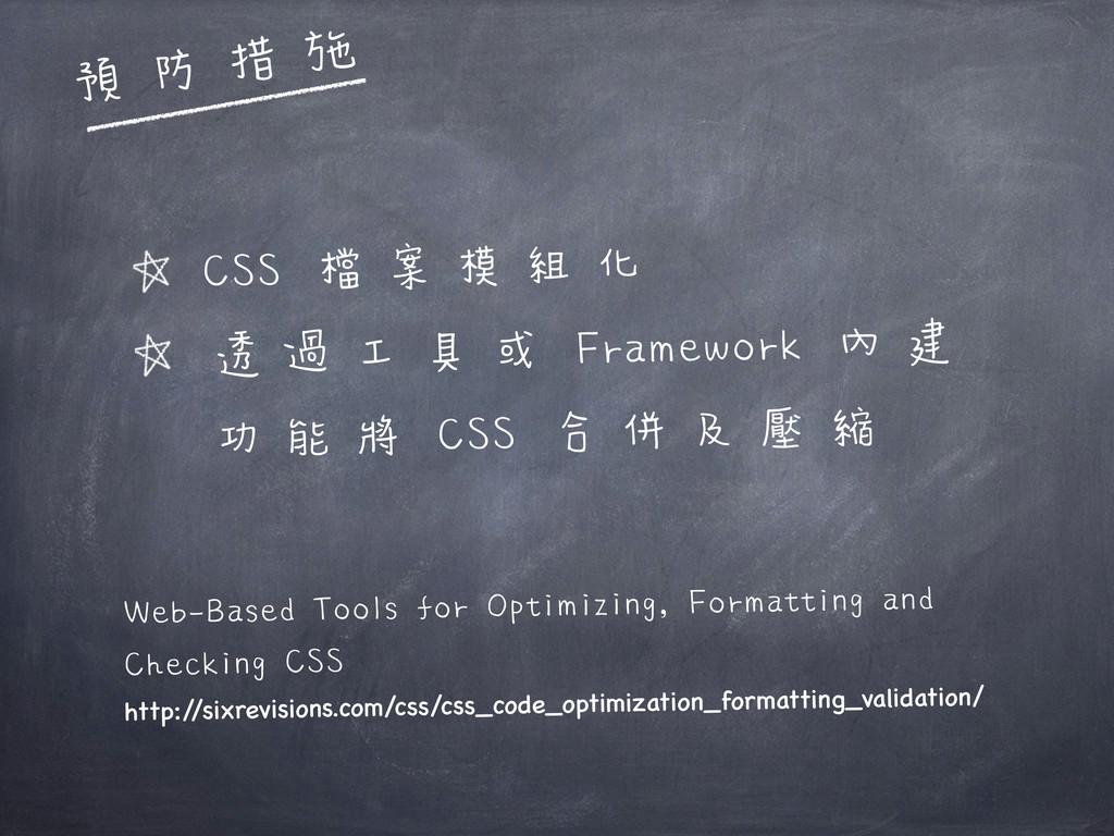 CSS 檔案模組化 透過工具或 Framework 內建 功能將 CSS 合併及壓縮 Web-...