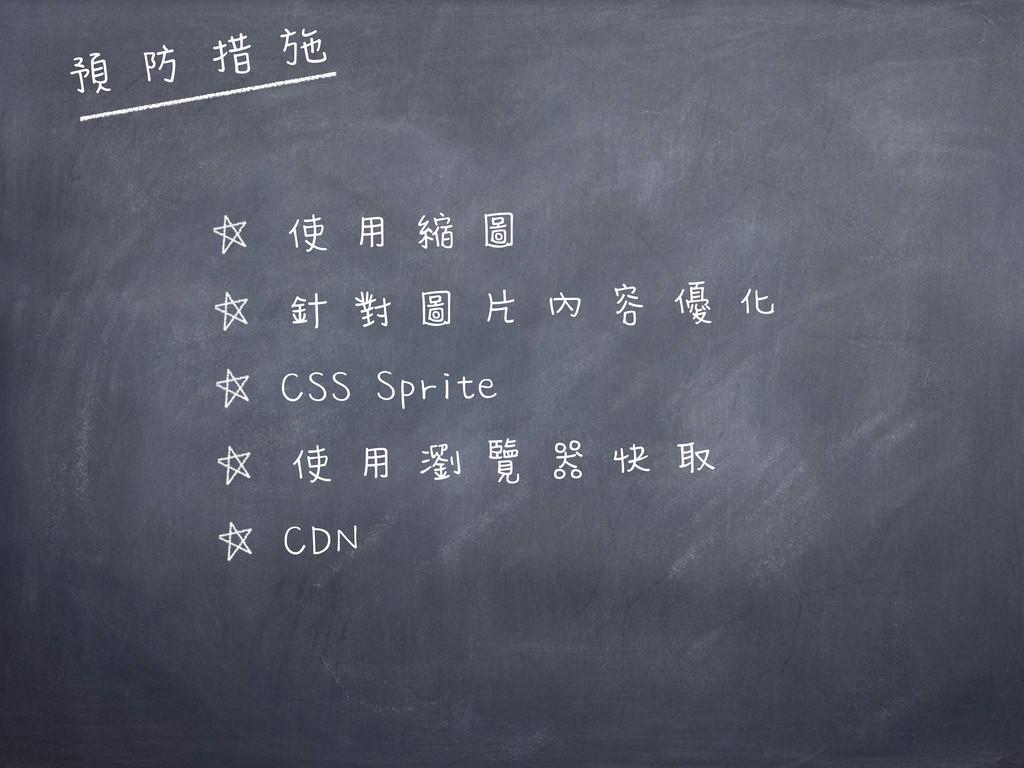 使用縮圖 針對圖片內容優化 CSS Sprite 使用瀏覽器快取 CDN 預防措施