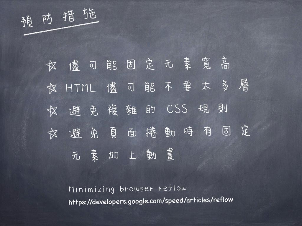 儘可能固定元素寬高 HTML 儘可能不要太多層 避免複雜的 CSS 規則 避免頁面捲動時有固定...