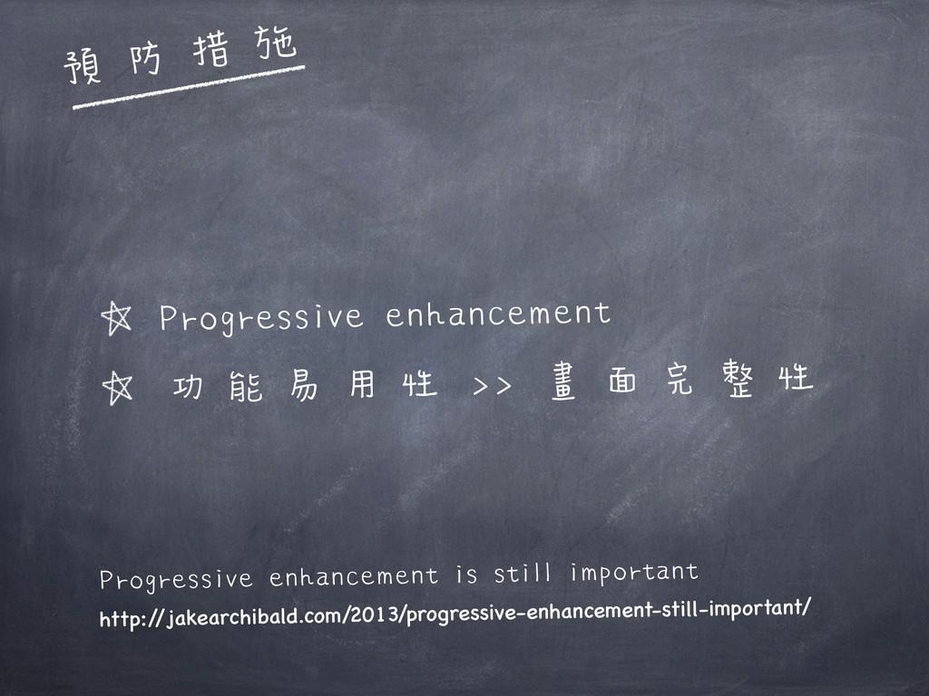Progressive enhancement 功能易用性 >> 畫面完整性 預防措施 Pro...