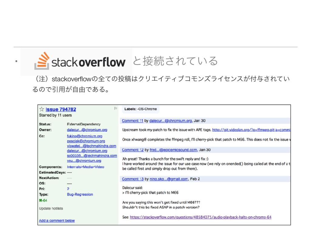 • StackOverFl ͱଓ͞Ε͍ͯΔ ʢʣstackoverflowͷશͯͷߘΫϦ...
