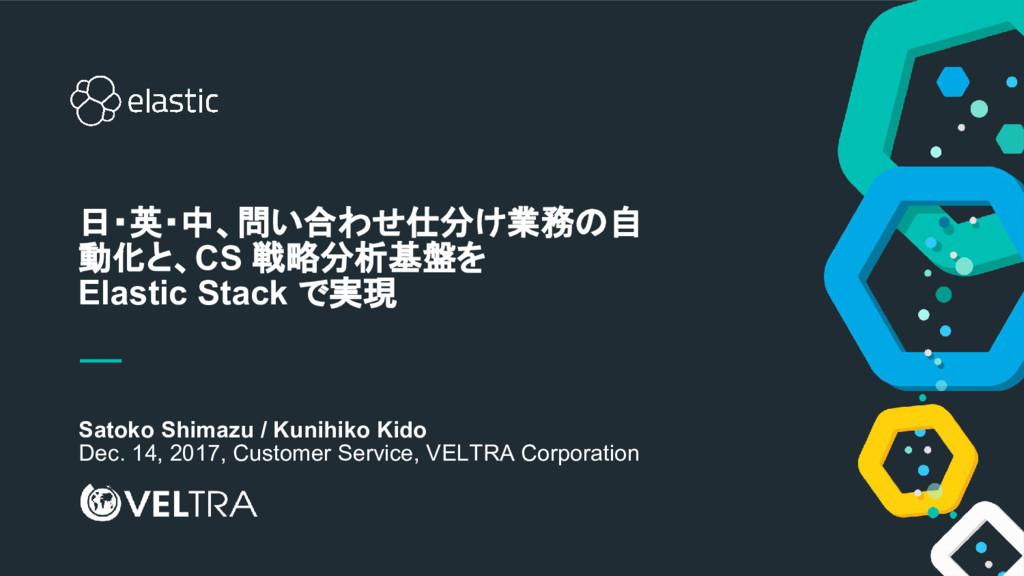 1 Satoko Shimazu / Kunihiko Kido Dec. 14, 2017,...