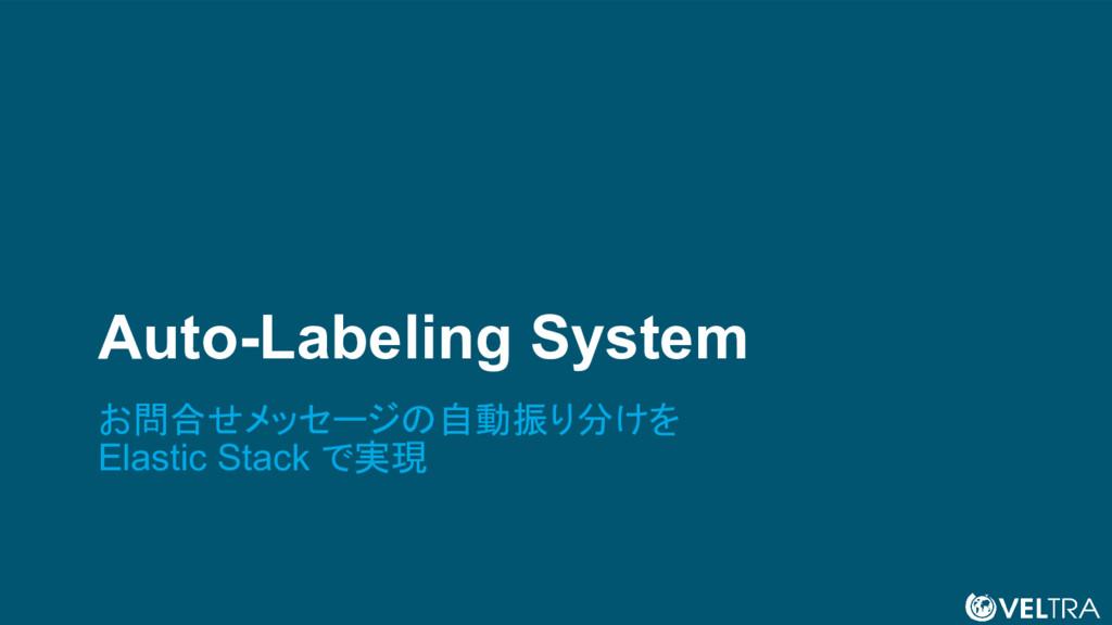 24 Auto-Labeling System お問合せメッセージの自動振り分けを Elast...