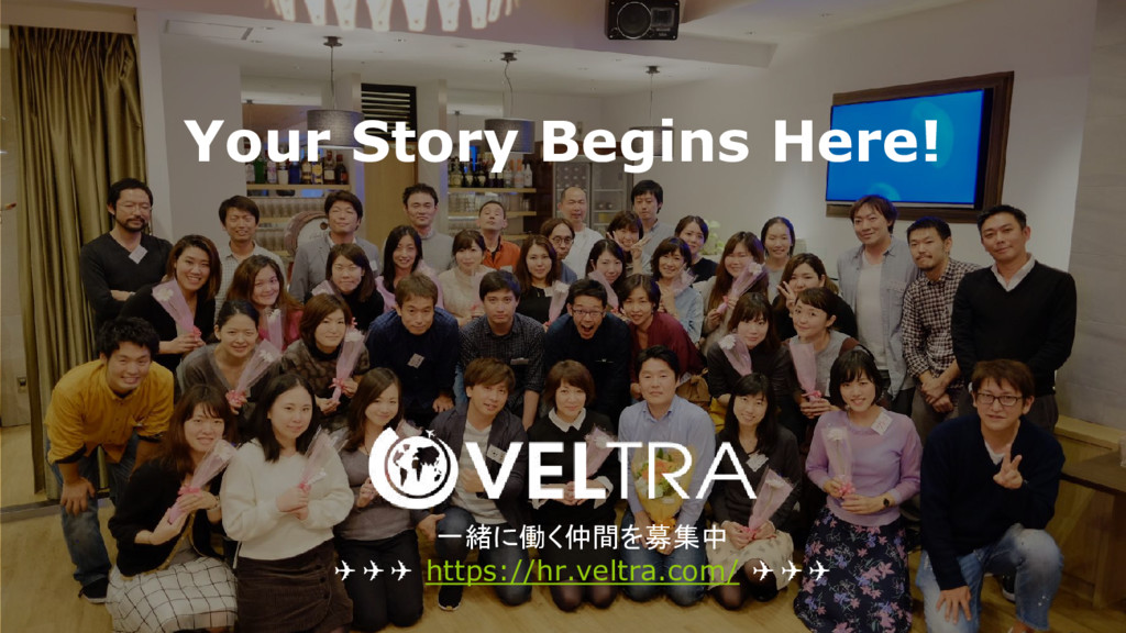 49 Your Story Begins Here! 一緒に働く仲間を募集中 ✈✈✈ http...