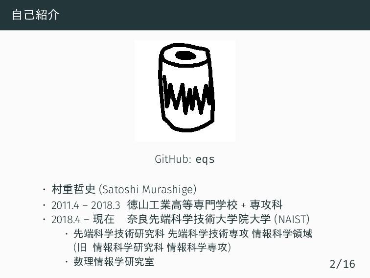 自己紹介 GitHub: eqs • 村重哲史 (Satoshi Murashige) • 2...