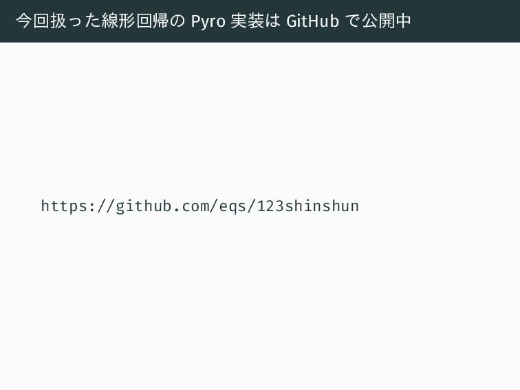 今回扱った線形回帰の Pyro 実装は GitHub で公開中 https://github....
