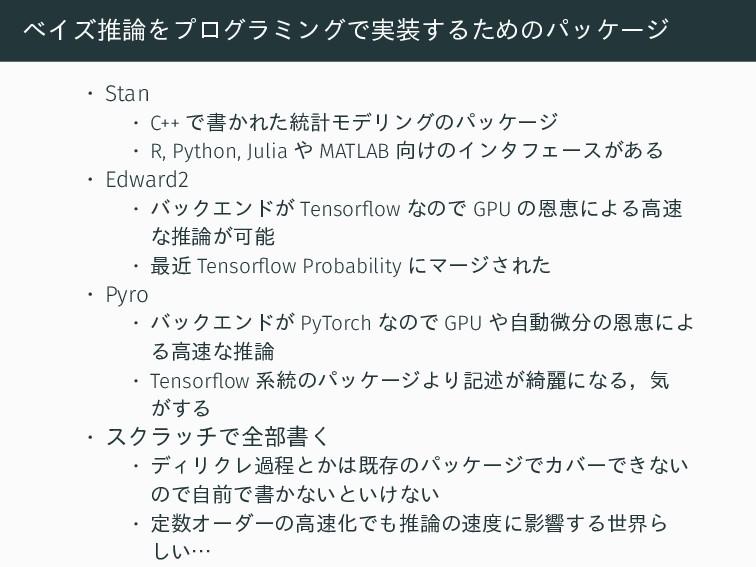 ベイズ推論をプログラミングで実装するためのパッケージ • Stan • C++ で書かれた統計...