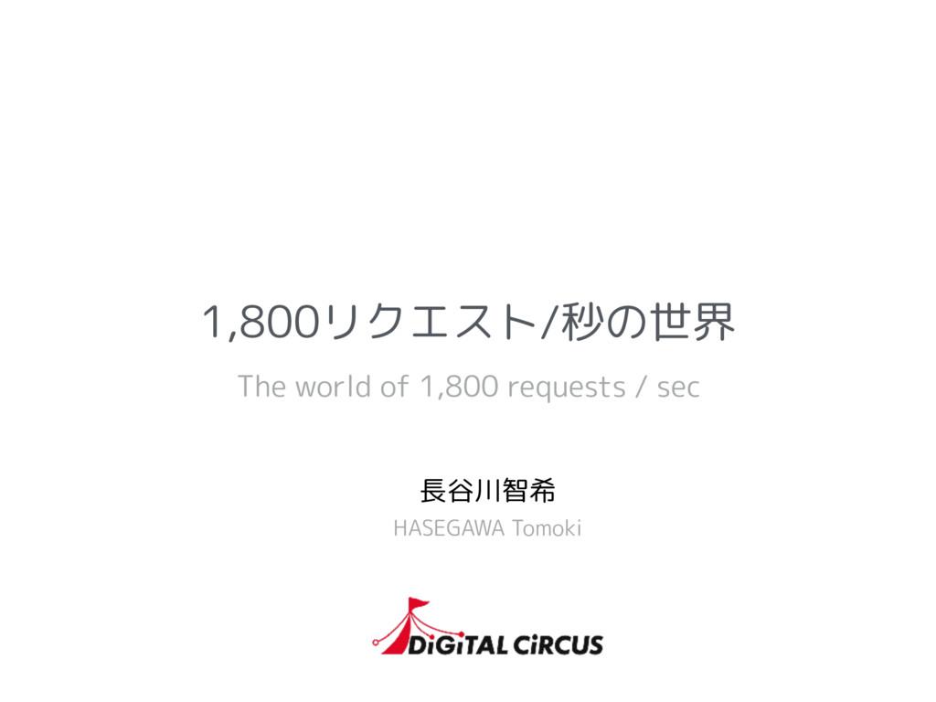 1,800リクエスト/秒の世界 The world of 1,800 requests / s...