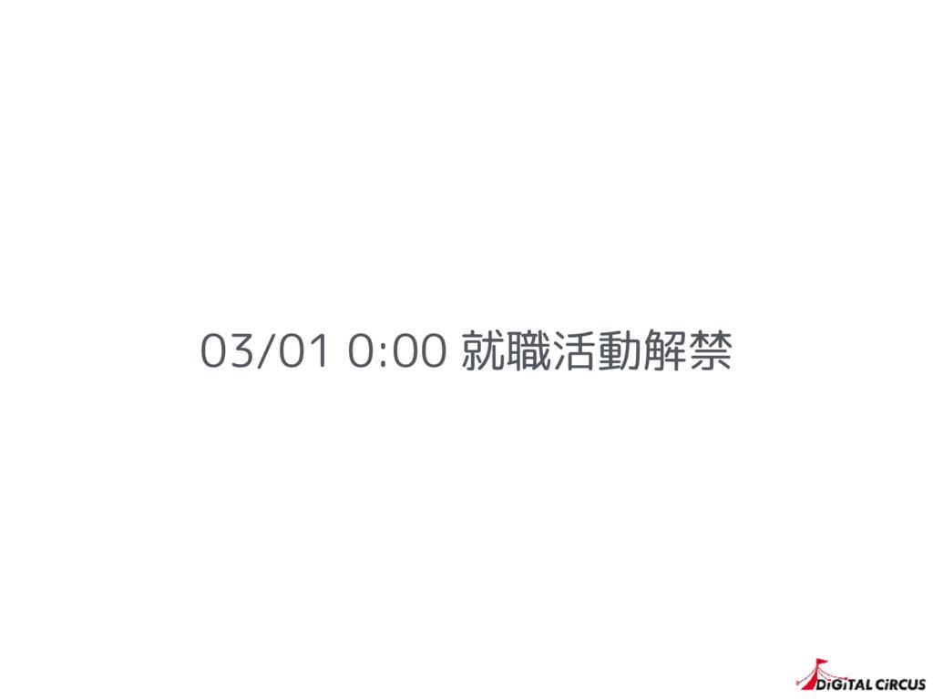 03/01 0:00 就職活動解禁