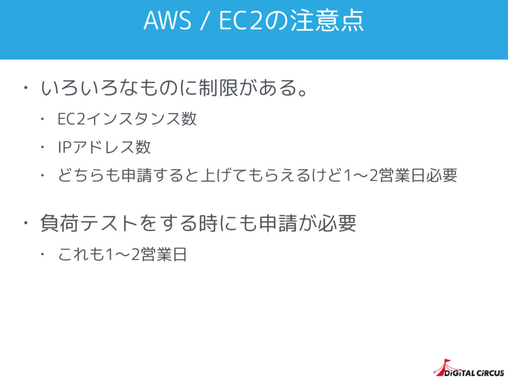 AWS / EC2の注意点 • いろいろなものに制限がある。 • EC2インスタンス数 • I...