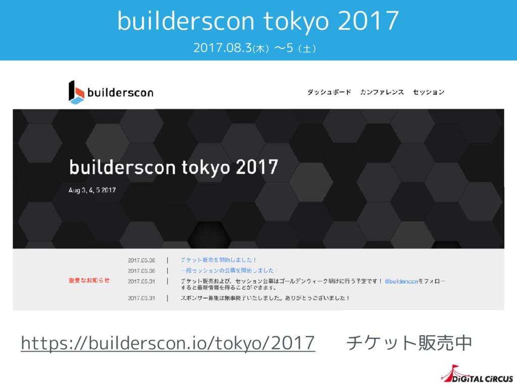 builderscon tokyo 2017 2017.08.3(木)〜5(土) https:...
