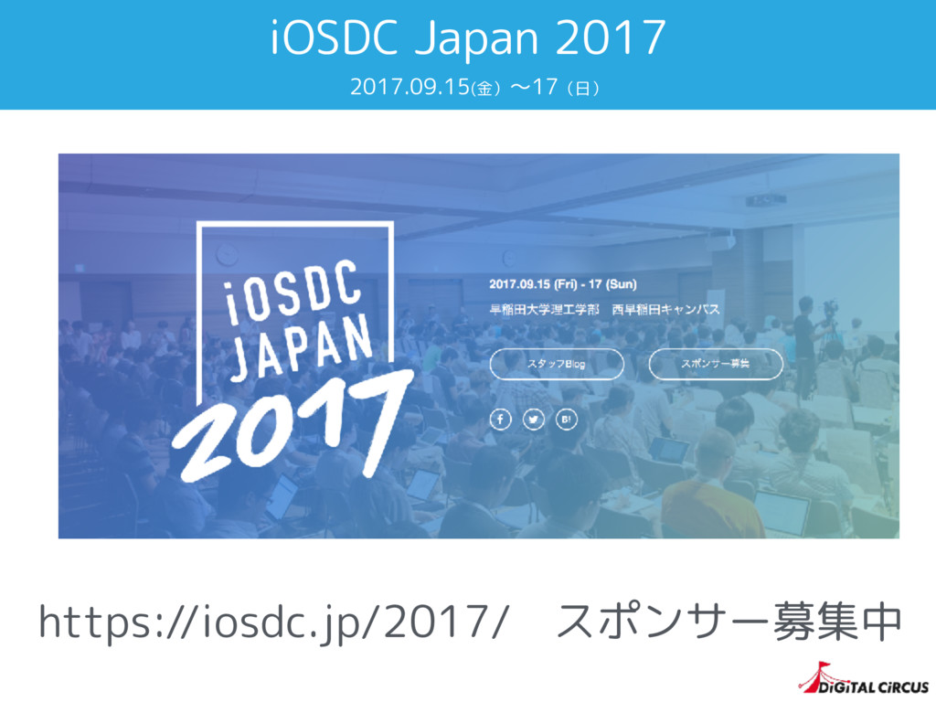 iOSDC Japan 2017 https://iosdc.jp/2017/ スポンサー募集...