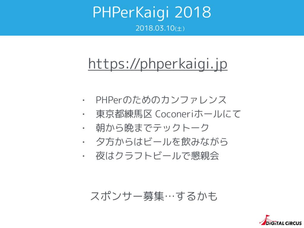 PHPerKaigi 2018 https://phperkaigi.jp スポンサー募集…す...