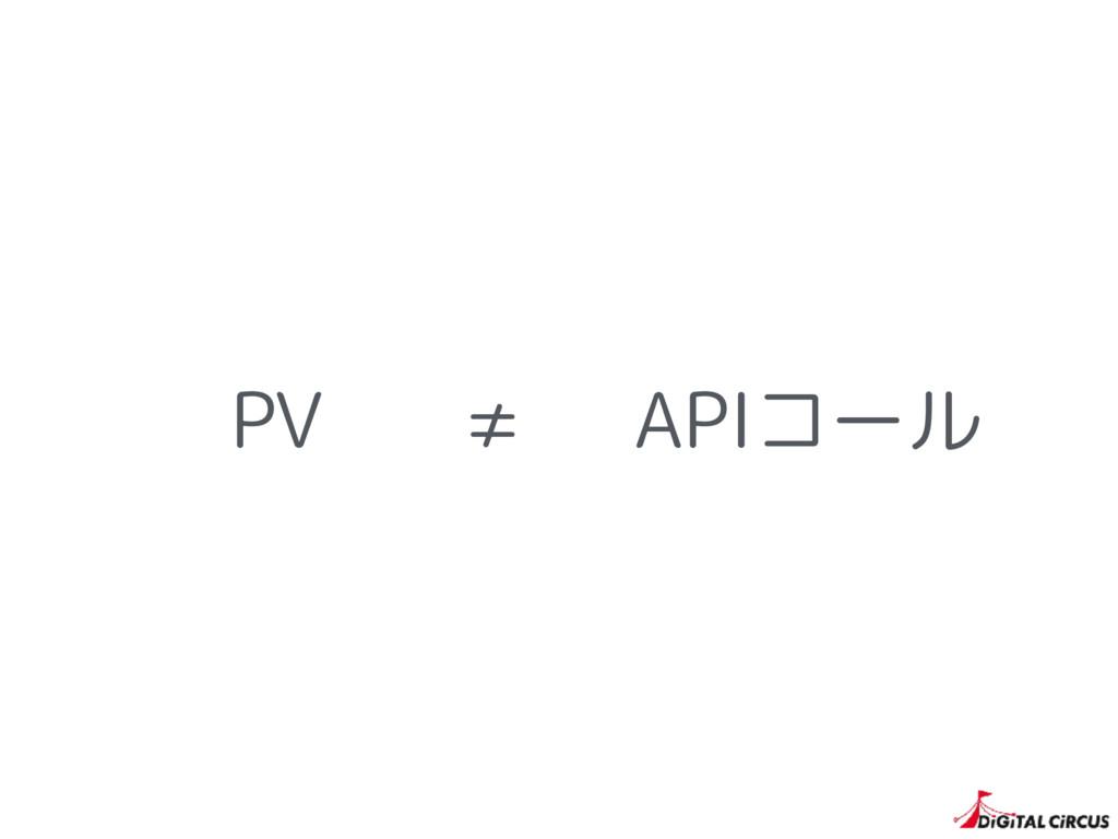 PV APIコール ≠