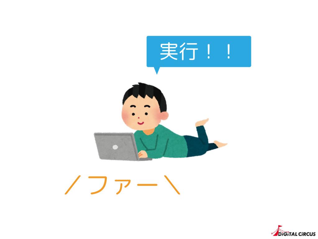 /ファー\ 実行!!