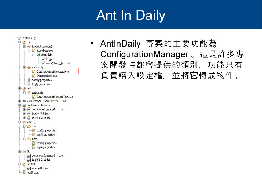 Ant In Daily • AntInDaily 專案的主要功能為 Configuratio...