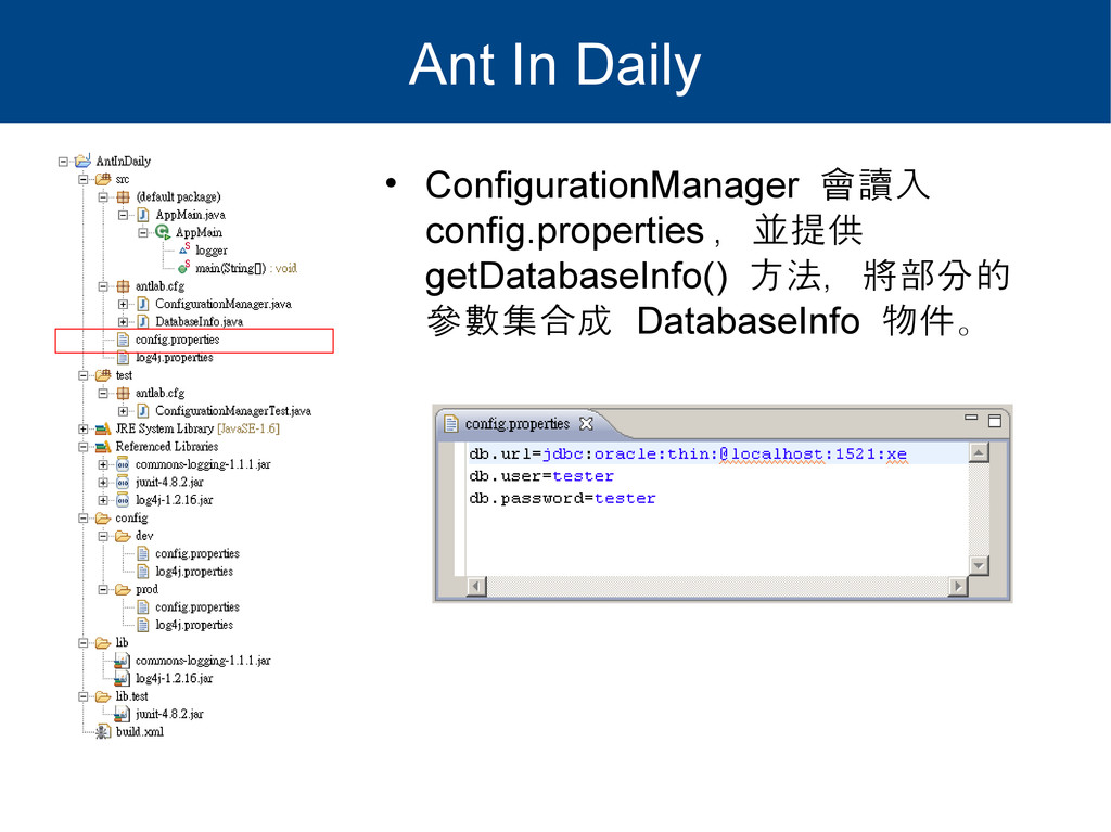 Ant In Daily • ConfigurationManager 會讀入 config....