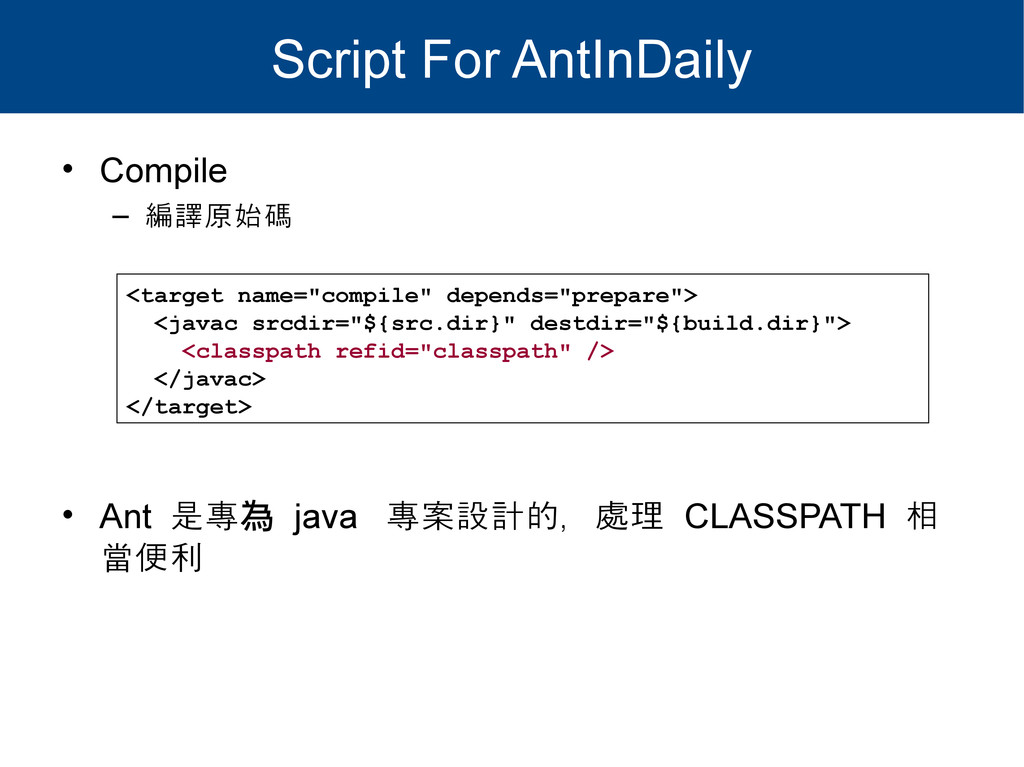 Script For AntInDaily • Compile – 編譯原始碼 • Ant 是...