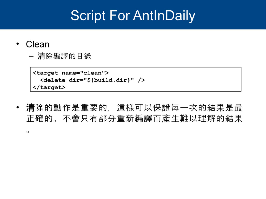 Script For AntInDaily • Clean – 清除編譯的目錄 • 清除的動作...