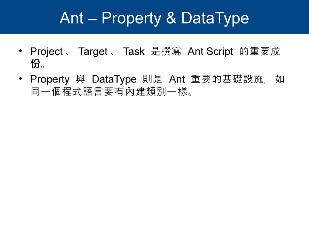Ant – Property & DataType • Project 、 Target 、 ...