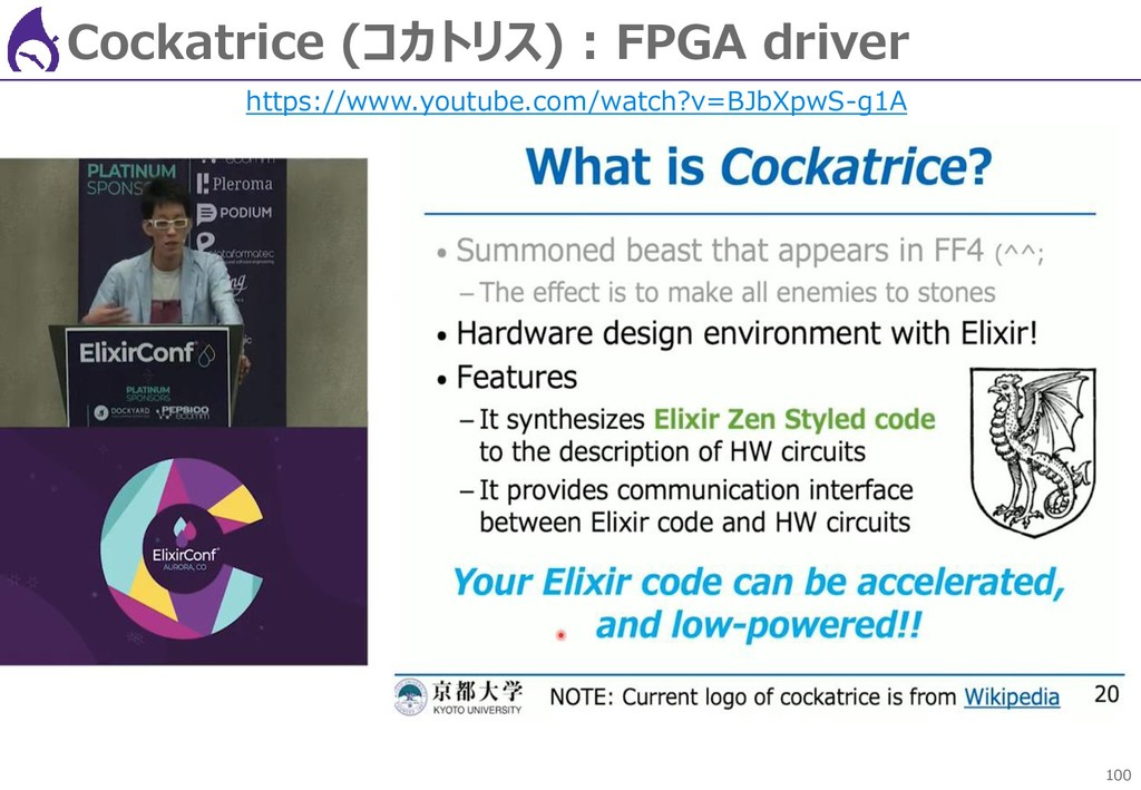 100 Cockatrice (コカトリス) : FPGA driver https://ww...