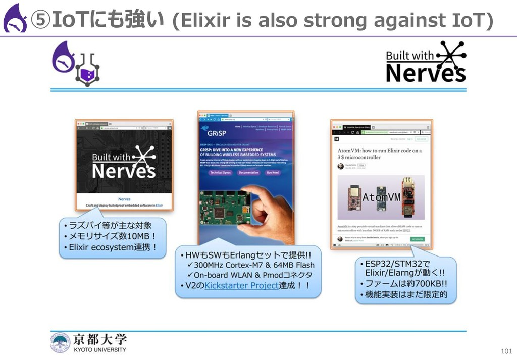101 ⑤IoTにも強い (Elixir is also strong against IoT)