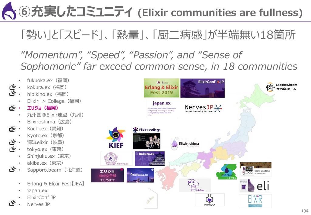 104 ⑥充実したコミュニティ (Elixir communities are fullnes...