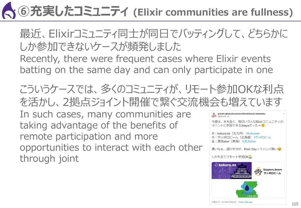105 ⑥充実したコミュニティ (Elixir communities are fullnes...