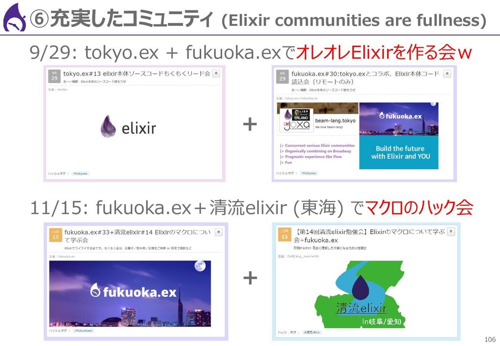 106 ⑥充実したコミュニティ (Elixir communities are fullnes...